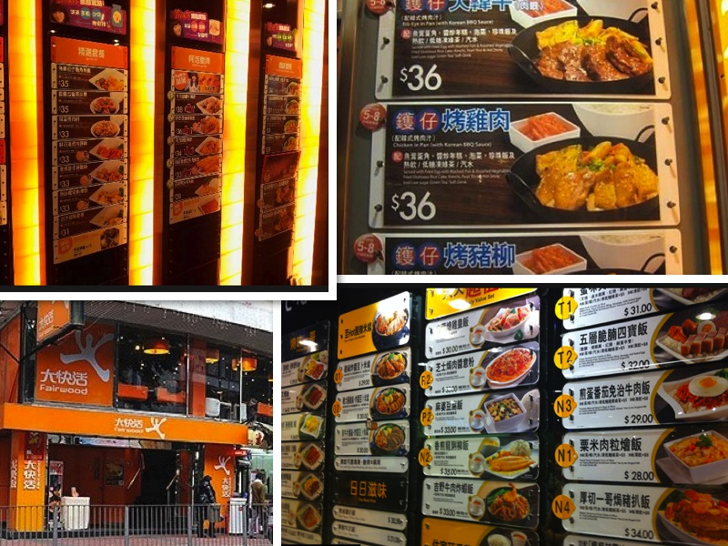 Fairwood Fastfood in Hongkong